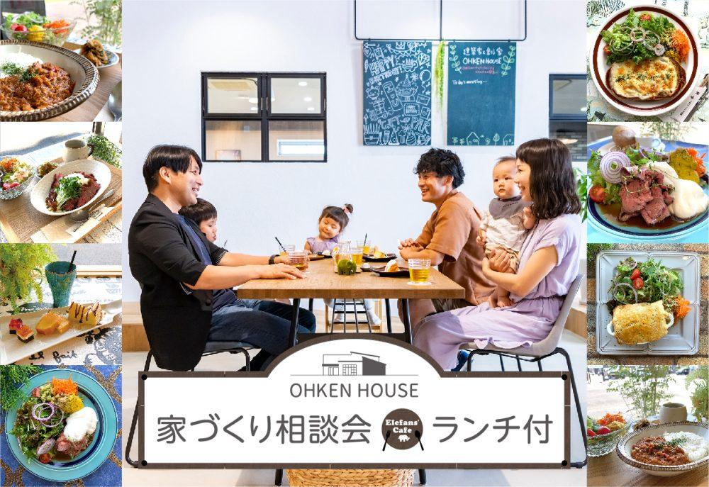 OHKENハウス 家づくり相談会 ポップ2